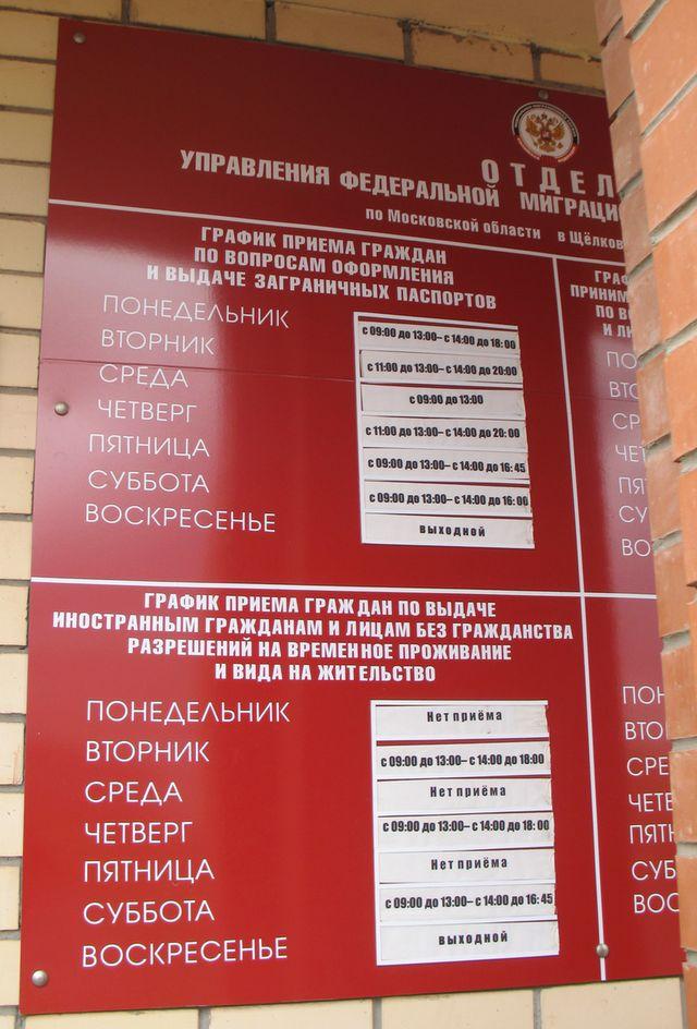график работы министерства образования челябинской области