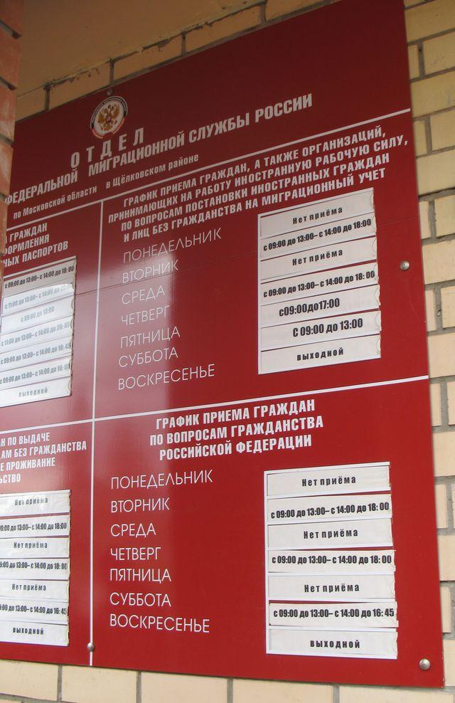Паспортный стол красносельского района часы приема было